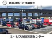 新潟日産モーター(株) は~とぴあ新潟西