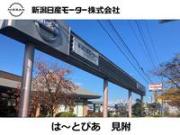 新潟日産モーター(株) はーとぴあ見附