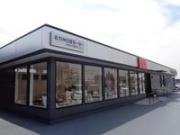 北九州日産モーター(株) 小倉中古車センター