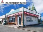 奈良三菱自動車販売(株) クリーンカー奈良