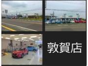 (株)北陸マツダ 敦賀ユーカーランド