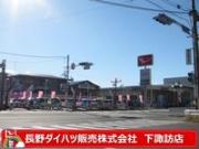 長野ダイハツ販売株式会社 下諏訪店