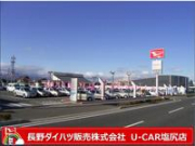長野ダイハツ販売株式会社 U-CAR塩尻