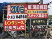 与古田自動車販売(株)