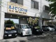 オートビジネス沖縄