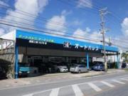 オートパレス(具志川本店)