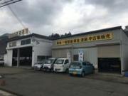 (有)新田自動車整備工場