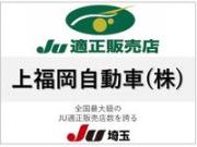 上福岡自動車(株) JU埼玉/JU適正販売店