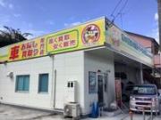 Dr.Drive self 新座店 (株)並木産業