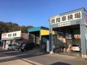 スマイル車検センター (有)根古谷商会