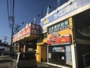 カーコンビニ倶楽部 北多摩自動車