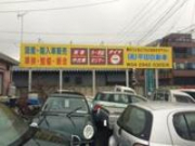(有)平田自動車整備工場