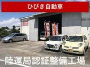 ひびき自動車 陸運局認証整備工場