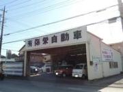 (有)弥栄自動車整備工場