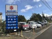 株式会社 岡本自動車工業