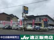 (株)青木自動車