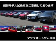 原宿自動車株式会社|マツダオートザム原宿