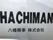 八幡商事株式会社