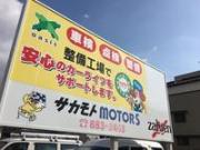 (有)坂本モータース