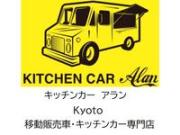 Kitchencar Alan ~キッチンカーアラン~