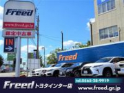 フリード トヨタインター店 高品質レクサス・トヨタSUV専門店