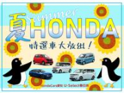 Honda Cars 愛知 U-Select春日井