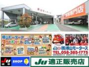 (株)横山モータース 軽自動車【JU適正販売店】