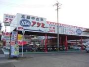 アツミマイカー岡崎一番店