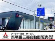 西尾張三菱自動車販売(株) クリーンカー一宮末広
