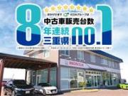 Honda Cars 三重北 U-Select 鈴鹿