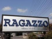 (有)ラガッツォ