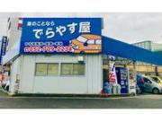 でらやす屋 総額50万円以下の中古車専門店