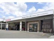 Honda Cars 三重 U-Select 多気クリスタルタウン