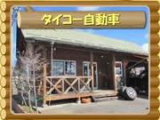 (有)タイコ-自動車