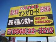 オンザロード北名古屋店