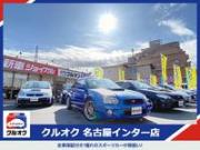 クルオク 名古屋インター店 【30万円で買える お手頃軽自動車専門店】