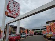 未使用車専門店 くるまのハヤシ (株)ハヤシ自動車 名古屋南店の画像