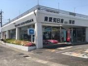 東愛知日産自動車株式会社 蒲郡店