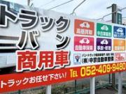 バン・トラック商用車専門 販売 買取(株)中京自動車整備
