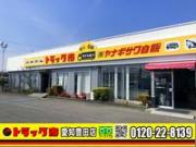 トラック市 愛知豊田店