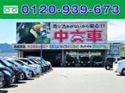 (株)ウッドベル 買とりくん 新三雲店