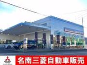 名南三菱自動車販売(株) クリーンカー小牧