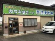 (有)カワキタオート
