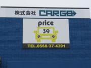 39プライス 19号春日井店