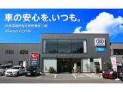 紀和自動車株式会社