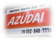 AZUDAI アズダイ