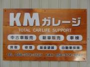 KMガレージ