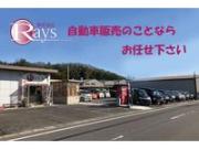 株式会社Rays 高塚営業所