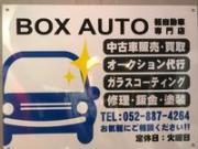 BOX AUTO 軽自動車専門店