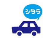 シタラ自動車株式会社